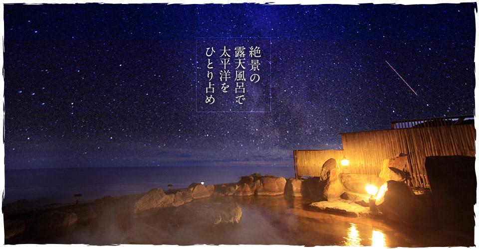 絶景の露天風呂で太平洋をひとり占め!