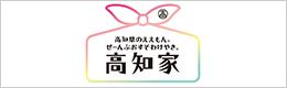 高知県HP