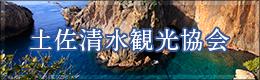 土佐清水観光協会