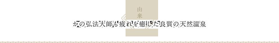 弘法大師も疲れを癒した良質の天然温泉