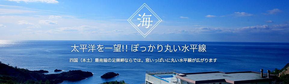 「太平洋を一望!! 」ぽっかり丸い水平線 四国(本土)最南端の足摺岬ならでは。窓いっぱいに丸い水平線が広がります