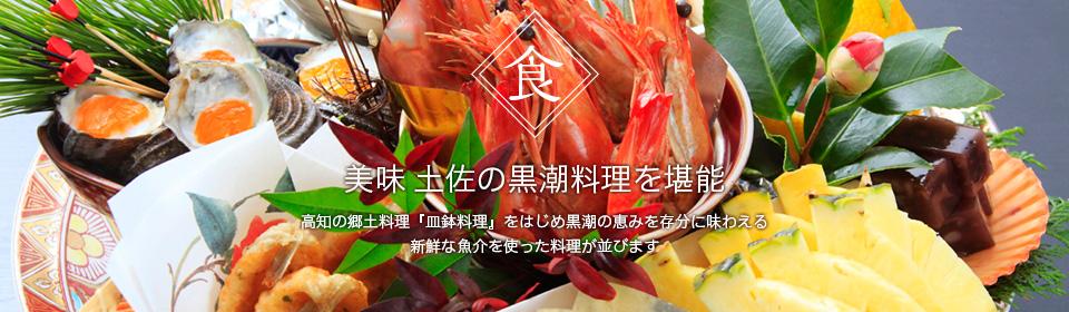 「土佐の黒潮料理を堪能」高知の郷土料理『皿鉢料理』をはじめ黒潮の恵みを存分に味わえる新鮮な魚介を使った料理が並びます