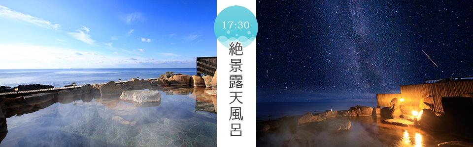 17:30 絶景露天風呂