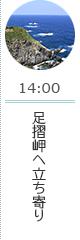 14:00 足摺岬へ立ち寄り