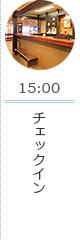15:00 チェックイン