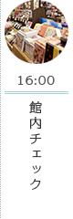 16:00 館内チェック