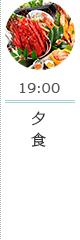 19:00 夕食