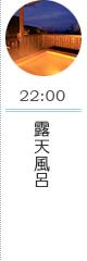 22:00 露天風呂